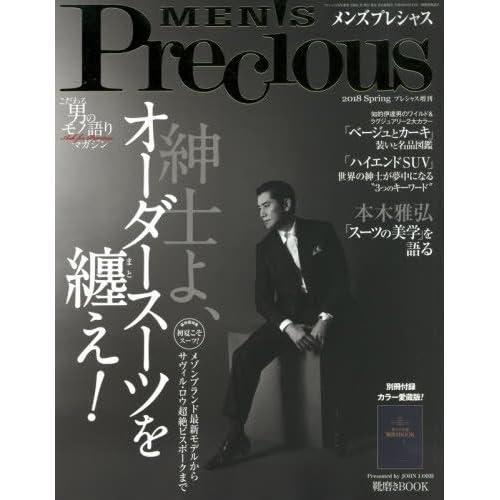 メンズプレシャス 2018年春号 2018年 05 月号 [雑誌]: Precious(プレシャス) 増刊
