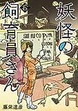 妖怪の飼育員さん 6 (BUNCH COMICS)