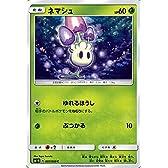 ポケモンカードゲーム サン&ムーン ネマシュ / コレクション ムーン(PMSM1M)/シングルカード