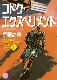 コドク・エクスペリメント (1) (幻冬舎コミックス漫画文庫)