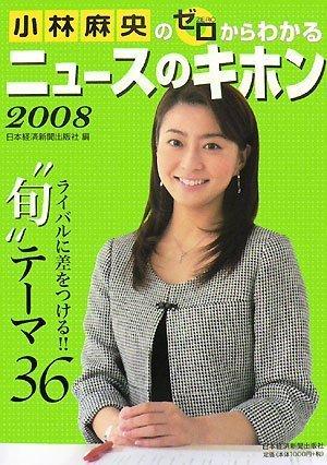 小林麻央のゼロからわかるニュースのキホン〈2008〉