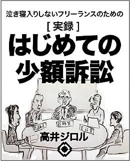 [高井ジロル]の実録・はじめての少額訴訟