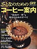 おとなのためのコーヒー案内 2015年 12 月号 [雑誌]: 日経おとなのOFF 増刊