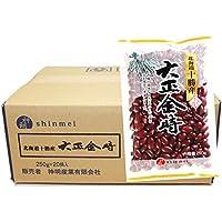 神明産業 北海道十勝産 大正金時 250g×20袋×1ケース
