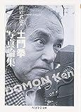 土門拳 写真論集 (ちくま学芸文庫)