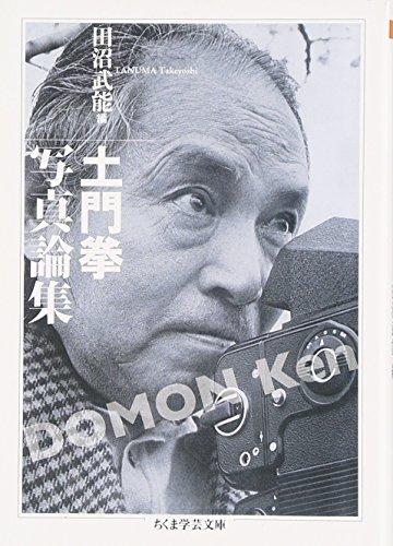 土門拳 写真論集 (ちくま学芸文庫) 土門 拳