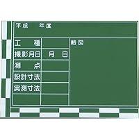 木製工事用黒板(ラーフル付) 41-2型 500×700mm K-41-2 大平産業