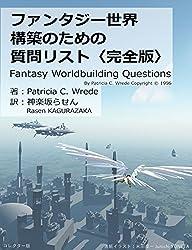 ファンタジー世界構築のための質問リスト〈完全版〉: 完全版