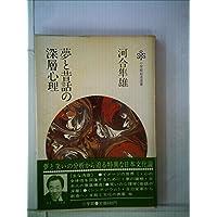 夢と昔話の深層心理 (1982年) (小学館創造選書〈47〉)