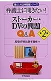 弁護士に聞きたい!  ストーカー・DVの問題Q&A【第2版】 (暮らしの法律問題シリーズ)