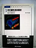 非圧縮性流体解析 (数値流体力学シリーズ)