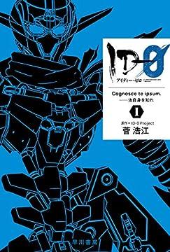 ID-0 I Cognosce te ipsum. ――汝自身を知れ (ハヤカワ文庫JA)