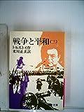 戦争と平和〈3〉 (1984年) (岩波文庫)