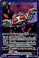 バトルスピリッツ キバットバットIII世(レア) 仮面ライダー ~疾走する運命~(BS-CB06) | バトスピ コラボブースター 夜族 ブレイヴ 紫