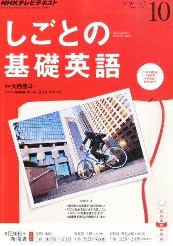 NHK テレビ しごとの基礎英語 2013年 10月号 [雑誌]の詳細を見る