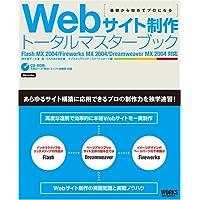 Webサイト制作トータルマスターブック―基礎から始めてプロになる