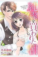 純潔を買われた朝 (ハーレクインコミックス) Kindle版