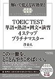 TOEICTEST 単語⇒熟語⇒例文⇒演習 4ステップ プラチナマスター (解いて覚えるW効果!)