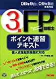 3級FP技能士ポイント速習テキスト