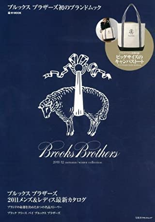 Brooks Brothers 2011-12 Autumn/Winter Collection (e-Mook)