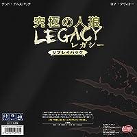 究極の人狼 レガシー リプレイパック 完全日本語版