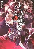 レンズと悪魔  X魔神狂咲 (角川スニーカー文庫)