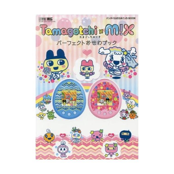 Tamagotchi m!x パーフェクトおせわ...の商品画像