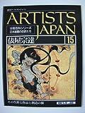 週刊 アーティスト・ジャパン 15 俵屋宗達 (分冊百科シリーズ日本絵画の巨匠たち)