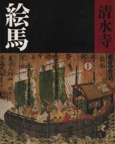 絵馬 清水寺