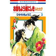 お伽もよう綾にしき ふたたび 3 (花とゆめコミックス)