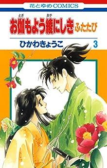 [ひかわきょうこ]のお伽もよう綾にしき ふたたび 3 (花とゆめコミックス)