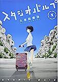 スタジオパルプ / 久米田康治 のシリーズ情報を見る