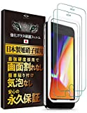 Less is More iPhone8 iPhone7 ガラスフィルム (2枚セット)【永久保証】 最高硬度9H 防指紋 気泡なし 日本製 TM-1015