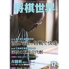 将棋世界 2012年 12月号 [雑誌]