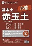 プロトリーフ 赤玉土(小粒) 5L