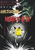 山田ゴロの怪談 地獄のぞき [DVD]