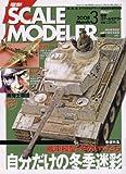 電撃 SCALE MODELER (スケールモデラー) 2008年 03月号 [雑誌]