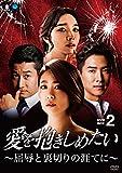 愛を抱きしめたい ~屈辱と裏切りの涯てに~ DVD-BOX2[DVD]