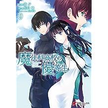 魔法科高校の優等生(9) (電撃コミックスNEXT)