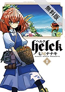 Helck(2)【期間限定 無料お試し版】 (裏少年サンデーコミックス)