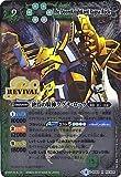 バトルスピリッツ/煌臨編 第4章:選バレシ者/BS43-RV X05 終焉の騎神ラグナ・ロック X