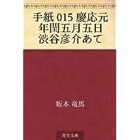 手紙 015 慶応元年閏五月五日 渋谷彦介あて