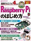 Raspberry Piのはじめ方