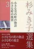 杉みき子選集3.小さな雪の町の物語