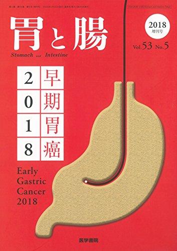 胃と腸 2018年 5月号増刊号 早期胃癌2018