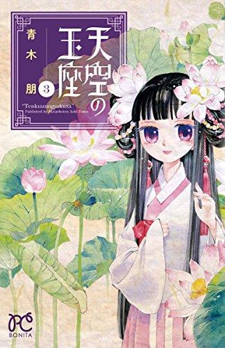 天空の玉座 3 (ボニータコミックス)