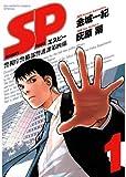 SP(1) (ビッグコミックススペシャル)