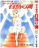ダーティ松本の白鳥の湖 (Worldコミックス)