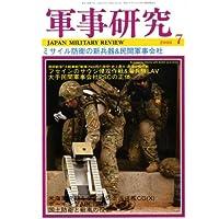 軍事研究 2008年 07月号 [雑誌]