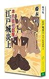江戸城炎上 本丸 目付部屋2 (二見時代小説文庫) 画像